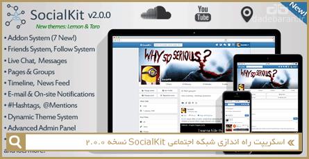 اسکریپت راه اندازی شبکه اجتماعی SocialKit نسخه 2.0.0