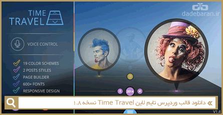 دانلود قالب وردپرس تایم لاین Time Travel نسخه 1.8