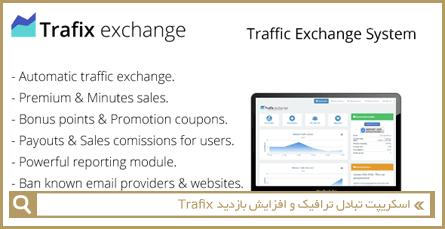اسکریپت تبادل ترافیک و افزایش بازدید Trafix