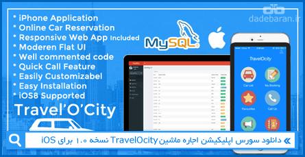 دانلود سورس اپلیکیشن اجاره تاکسی TravelOcity نسخه ۱٫۰ برای iOS