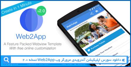 دانلود سورس اپلیکیشن آندرویدی مرورگر وب Web2App نسخه 2.0