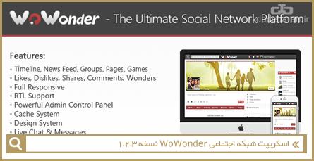 اسکریپت شبکه اجتماعی WoWonder نسخه 1.2.3