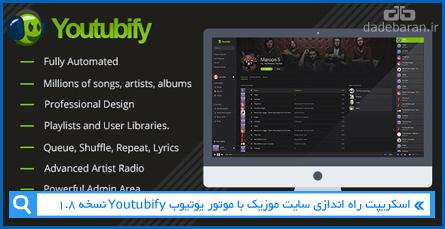 اسکریپت راه اندازی سایت موزیک با موتور یوتیوب Youtubify نسخه 1.8