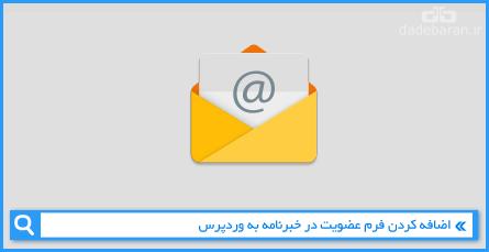 اضافه کردن فرم عضویت در خبرنامه به وردپرس