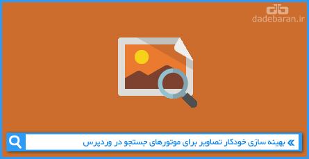 بهینه سازی خودکار تصاویر برای موتورهای جستجو در وردپرس