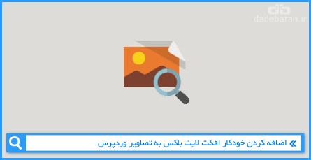 اضافه کردن خودکار افکت لایت باکس به تصاویر وردپرس