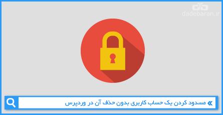 مسدود کردن یک حساب کاربری بدون حذف آن در وردپرس