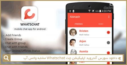 دانلود سورس آندروید اپلیکیشن چت Whatschat مشابه واتس آپ
