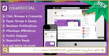 دانلود اسکریپت جامعه مجازی crea8social نسخه 6.0.1