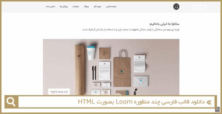 دانلود قالب فارسی چند منظوره Loom بصورت HTML