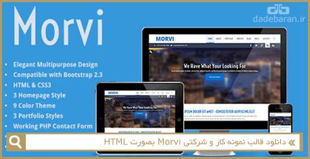 دانلود قالب نمونه کار و شرکتی Morvi بصورت HTML