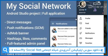 دانلود سورس اپلیکیشن آندرویدی شبکه اجتماعی My Social Network نسخه 1.6