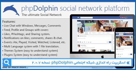 اسکریپت راه اندازی شبکه اجتماعی phpDolphin نسخه 2.0.7