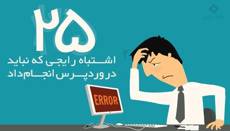 ۲۵ اشتباه رایجی که نباید در وردپرس انجام داد