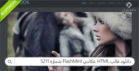 دانلود قالب HTML عکاسی FlashMint شماره 5211