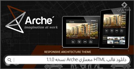 دانلود قالب HTML معماری Arche نسخه 1.1.0