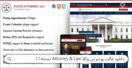 دانلود قالب وردپرس وکلا Attorney & Law نسخه 1.1