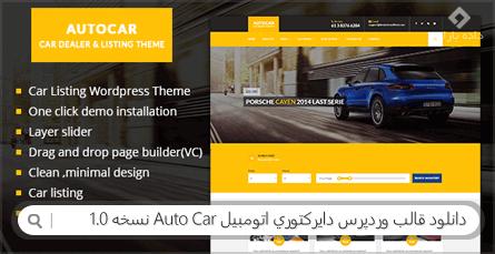 دانلود قالب وردپرس دایرکتوری اتومبیل Auto Car نسخه 1.0