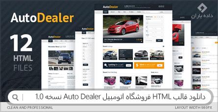 دانلود قالب HTML فروشگاه اتومبیل Auto Dealer نسخه 1.0