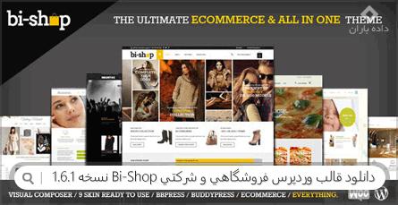 دانلود قالب وردپرس فروشگاهی و شرکتی Bi-Shop نسخه 1.6.1