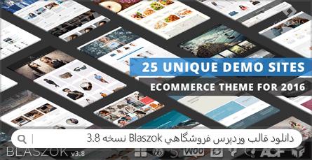 دانلود قالب وردپرس فروشگاهی Blaszok نسخه 3.8