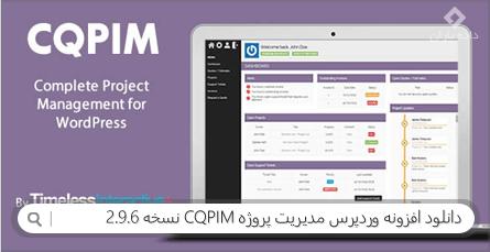دانلود افزونه وردپرس مدیریت پروژه CQPIM نسخه 2.9.6