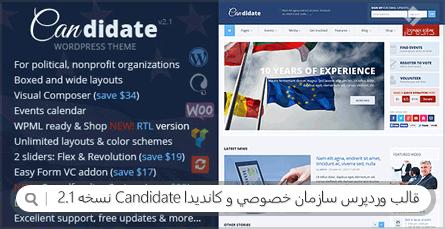 قالب وردپرس سازمان خصوصی و کاندیدا Candidate نسخه 2.1