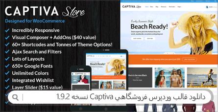 دانلود قالب وردپرس فروشگاهی Captiva نسخه 1.9.2