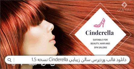 دانلود قالب وردپرس سالن زیبایی Cinderella نسخه 1.5
