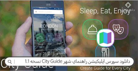دانلود سورس اپلیکیشن راهنمای شهر City Guide نسخه 1.1