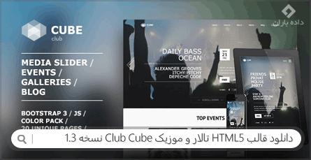 دانلود قالب HTML5 تالار و موزیک Club Cube
