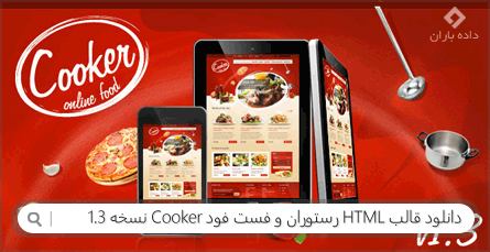دانلود قالب HTML رستوران و فست فود Cooker نسخه 1.3