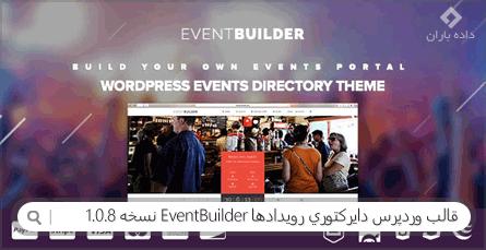 قالب وردپرس دایرکتوری رویدادها EventBuilder نسخه 1.0.8