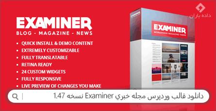 دانلود قالب وردپرس مجله خبری Examiner نسخه 1.47