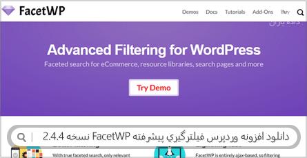 دانلود افزونه وردپرس فیلترگیری پیشرفته FacetWP نسخه 2.4.4