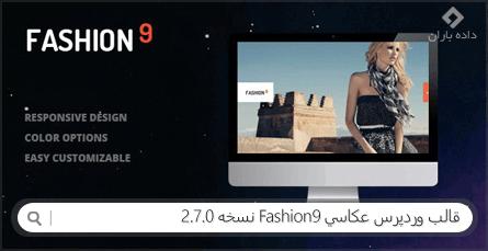 قالب وردپرس عکاسی Fashion9 نسخه 2.7.0