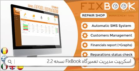 اسکریپت مدیریت تعمیرگاه FixBook نسخه 2.2