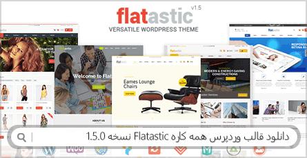 دانلود قالب وردپرس همه کاره Flatastic نسخه 1.5.0