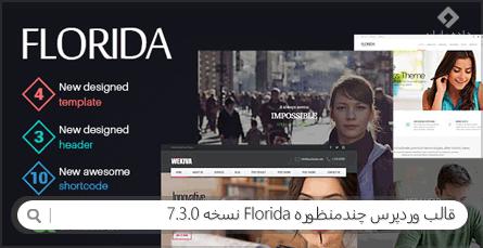 قالب وردپرس چندمنظوره Florida نسخه 7.3.0