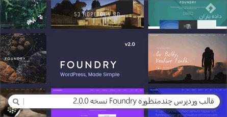 قالب وردپرس چندمنظوره Foundry نسخه 2.0.0