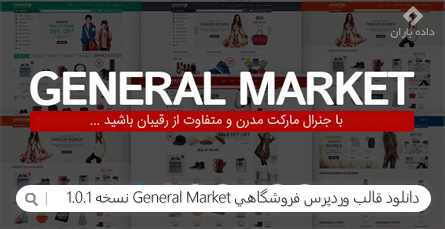 دانلود قالب وردپرس فروشگاهی General Market نسخه 1.0.1