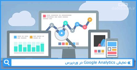 نمایش Google Analytics در وردپرس