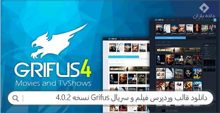 دانلود قالب وردپرس فیلم و سریال Grifus نسخه 4.0.2