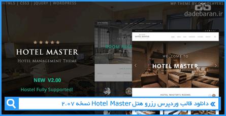 دانلود قالب وردپرس رزرو هتل Hotel Master نسخه 2.07