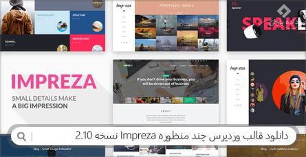 دانلود قالب وردپرس چند منظوره Impreza نسخه 2.10