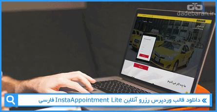 دانلود قالب وردپرس رزرو آنلاین InstaAppointment Lite فارسی