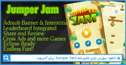 دانلود سورس بازی جامپرجام Jumper Jam برای آندروید
