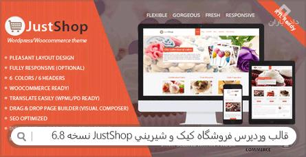 قالب وردپرس فروشگاه کیک و شیرینی JustShop نسخه 6.8