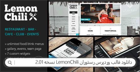 دانلود قالب وردپرس رستوران LemonChili نسخه ۲٫۰۱