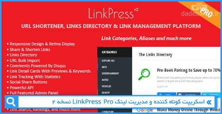 اسکریپت کوتاه کننده و مدیریت لینک LinkPress Pro نسخه 2